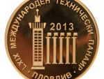 Gold medals awarded at the International Technical Fair - Plovdiv 2013